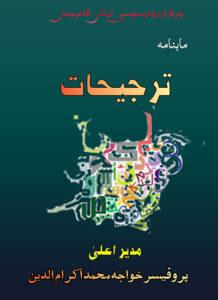 Title Urdu (1)